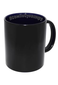 Кружка хамелеон черная внутри темно-синяя с нанесением
