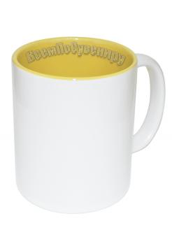 Кружка внутри желтая с нанесением