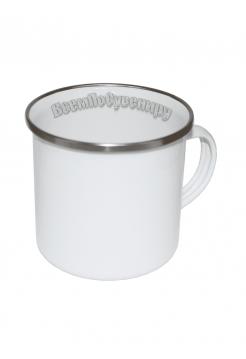 Кружка белая металлическая эмалированная с нанесением