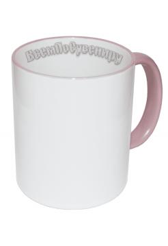 Кружка с ободком и ручкой розовыми с нанесением
