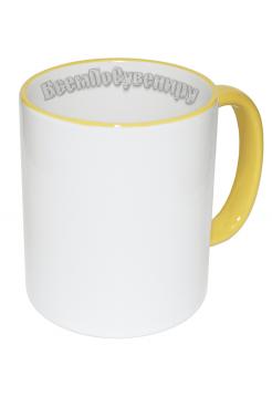 Кружка с ободком и ручкой желтыми