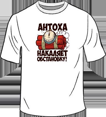 Печать имени Антоха на футболку
