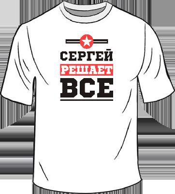 Именные футболки с надписью Сергей решает все