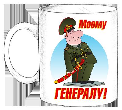 Кружка с фото и надписью Моему генералу