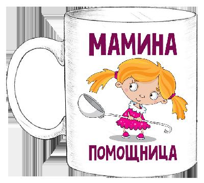 Кружка на заказ с надписью Мамина помощница