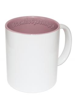Кружка внутри розовая с нанесением