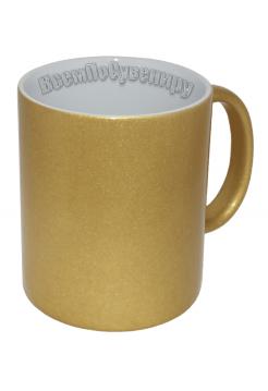 Кружка золотая с нанесением