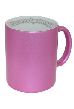 Кружка розовая с нанесением